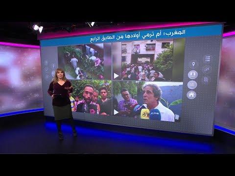 صدمة في المغرب بعد رمي أم أطفالها الثلاثة من الطابق الرابع  - نشر قبل 3 ساعة