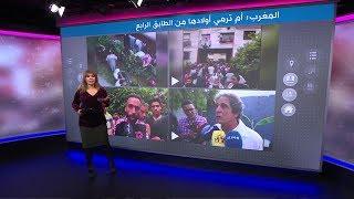 صدمة في المغرب بعد رمي أم أطفالها الثلاثة من الطابق الرابع