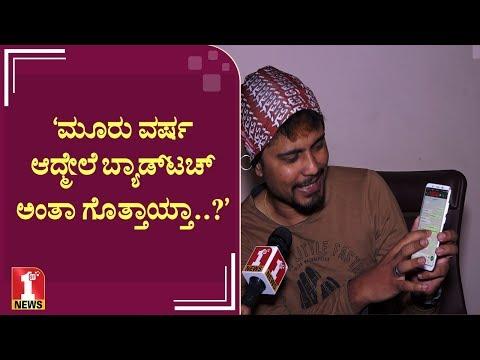 'ಮೂರು ವರ್ಷ ಆದ್ಮೇಲೆ ಬ್ಯಾಡ್ಟಚ್ ಅಂತಾ ಗೊತ್ತಾಯ್ತಾ..?' | Actor Director Pratham | FIRSTNEWS