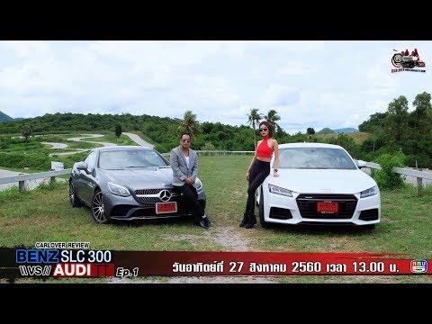 Audi TT Vs Benz SLC 300 Amg Dynamic EP.1