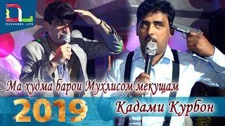 КАДАМИ КУРБОН дар ЁВОН БАЗМИ ПУР АЗ ХАНДА-2019