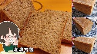咖啡方包 -簡單麵包機食譜/coffee bread