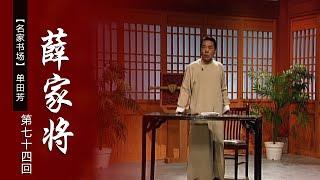 评书《薛家将》(第七十四回)薛丁山下跪向樊梨花请罪(表演者:单田芳)《名家书场》 20210205 | CCTV戏曲 - YouTube
