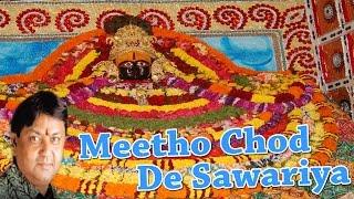 Meetho Chod De Sawariya - खाटू श्याम भजन - Raju Mehra - Bhakti Song