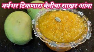 वर्षभर टिकणारा कैरीचा साखर आंबा झटपट व सोप्या पद्धतीने करा   Sakar Amba Recipe   Raw Mongo Jam