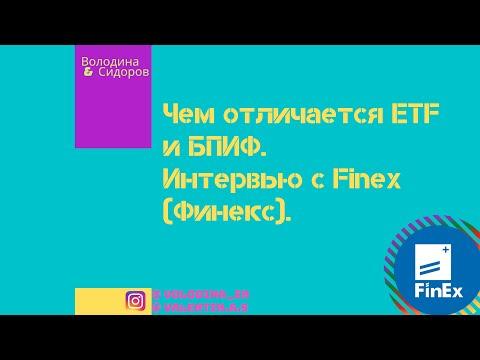 Чем отличается ETF и БПИФ, интервью с Finex (Финекс).