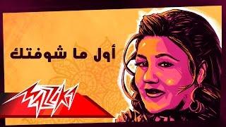 awel ma shoftak mayada el hennawy أول ما شوفتك ميادة الحناوي