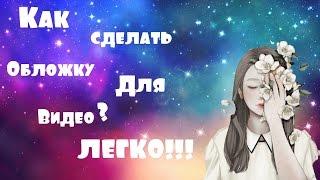 Как сделать обложку для видео?Отфотошопить фотку?ЛЕГКО!!!(Я в вк-http://vk.com/id201293995 Я в инстаграме-//www.instagram.com/vasilyeva_evelina Подписывайся и ставь лайк)Мне будет приятно....)), 2016-04-06T18:37:10.000Z)