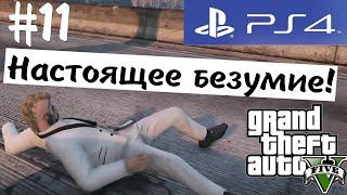 GTA Online! (18+). Настоящее безумие! #11 (Alex&TheBrainDit)