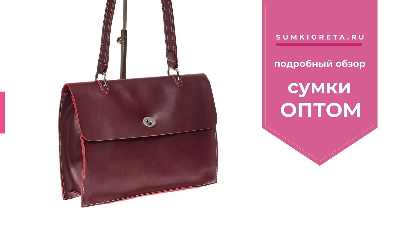823397403c82 Сумки Greta - мягкая женская сумка из натуральной кожи 2019: подробный  обзор модели 802K9