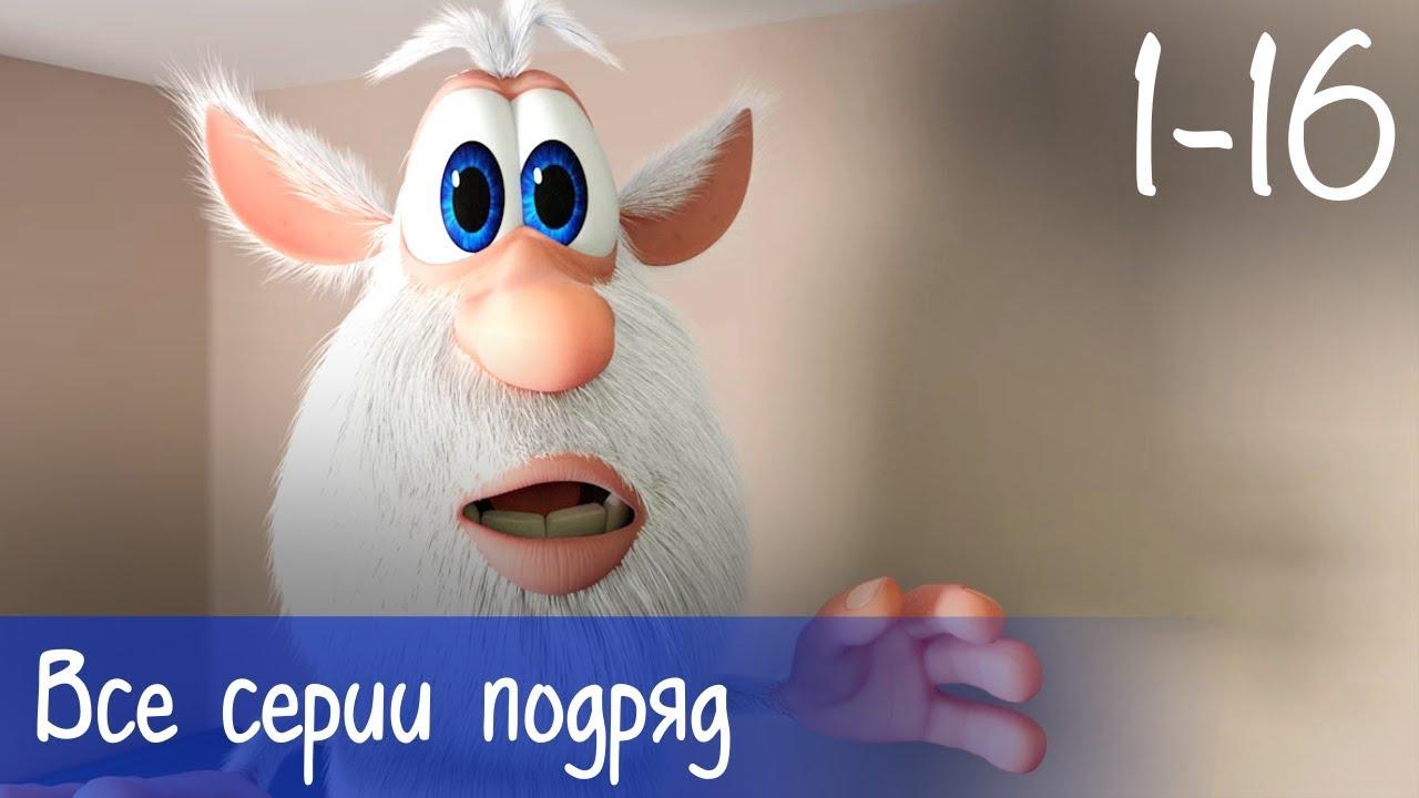 Буба - Все серии подряд (16 серий   бонус) - Мультфильм для детей