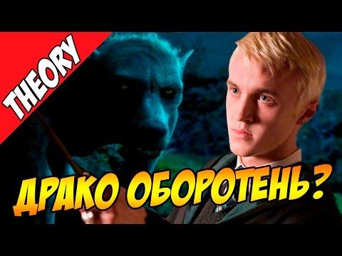 Гарри Поттер, Драко Малфой и рабыни Хогвартса Глава 4