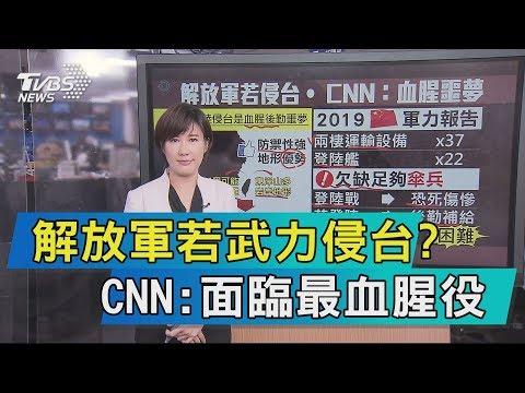 【說政治】解放軍若武力侵台? CNN:面臨最血腥役