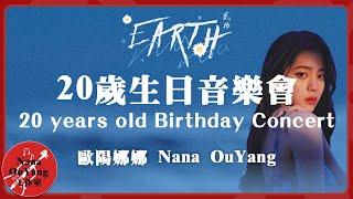 歐陽娜娜20歲生日音樂會 Nana Ouyang 20 years old Birthday Concert │Nana OuYang 歐陽娜娜