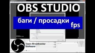 oBS Studio - Баги и просадки FPS во время стрима