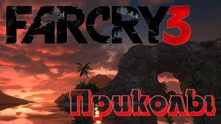 Far Cry 3 - Приколы