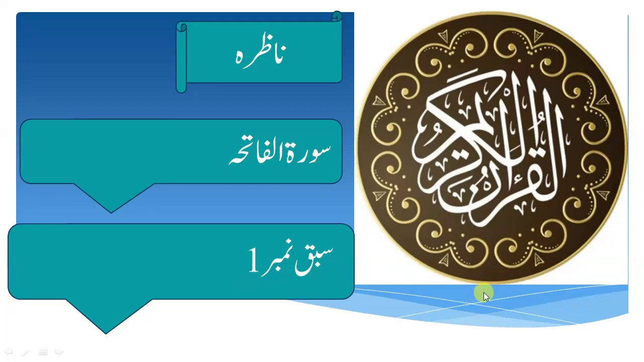 Quran: Nazra Surah Fatiha Lesson 1