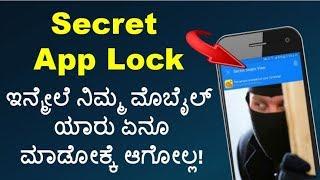 New Secret Lock App |New Most Secret Android App 2018 |Technical Jagattu