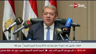 صباح ON - وزير المالية: قادرون على دفع 15 مليار دولار في 2018 وسداد الديون الخارجية