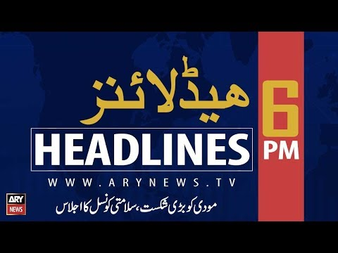 ARY News Headlines |Indian hostility poses threat to regional peace| 6PM | 16 August 2019