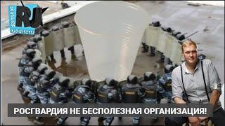 Росгвардия - НЕ БЕСПОЛЕЗНАЯ структура!