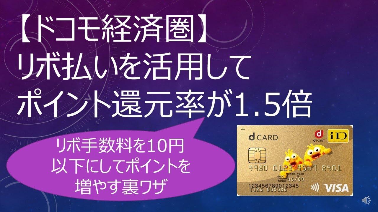 リボ d 払い カード