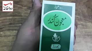 Majoon-e-Kundur | Gurde Aur Masana Ki Taqat Deta Hai | Wasib Dawakhana 0307-3780-133