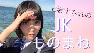 街のJKの謎会話を上坂すみれが完全再現ww 上坂すみれ 検索動画 39