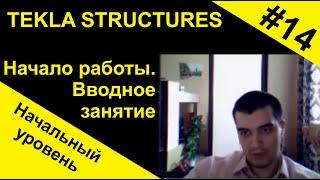 Tekla Structures. Урок 14. Начало работы, вводное занятие