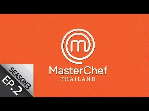 [Full Episode] MasterChef Thailand มาสเตอร์เชฟประเทศไทย Season 3 EP.2