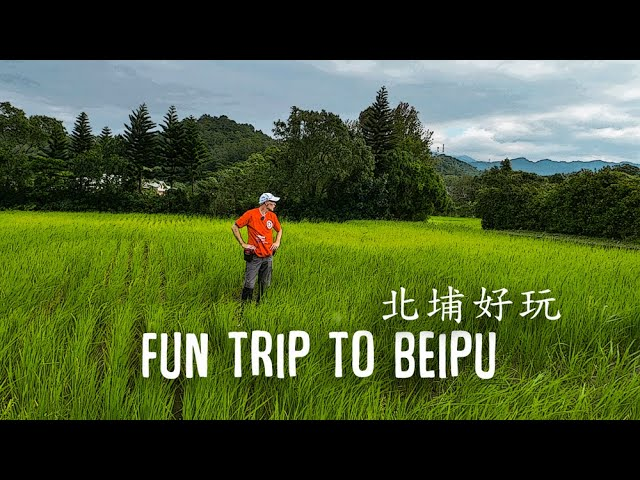 Fun 1-Day Trip to BEIPU in HSINCHU COUNTY (新竹北埔一日遊)