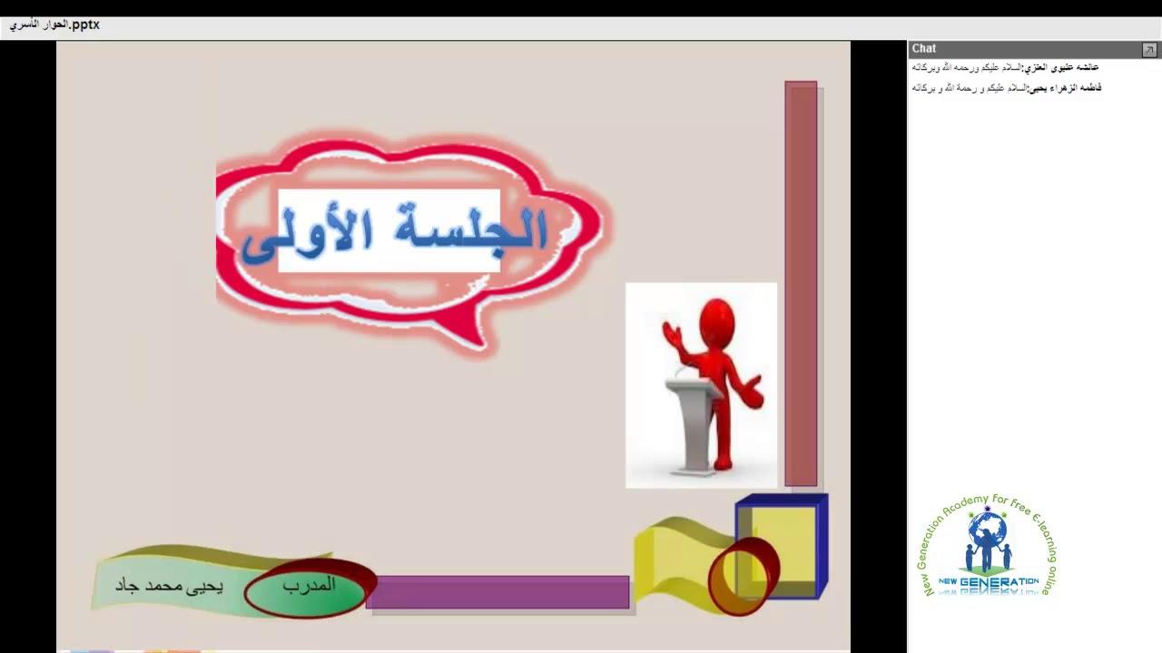 nga دبلوم المستشار الاسري والتربوي مع المدرب يحي محمد أمين جاد المحاضرة2