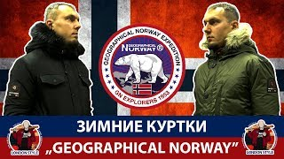 No10. GEOGRAPHICAL NORWEY