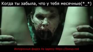 Когда забыла, что у тебя месячные)) | Скауты против зомби 2015
