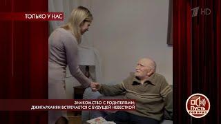 Эксклюзив: Степан Джигарханян привел в гости к родителям свою возлюбленную Ольгу Казаченко.