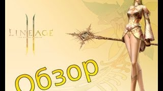 Let's play Lineage 2
