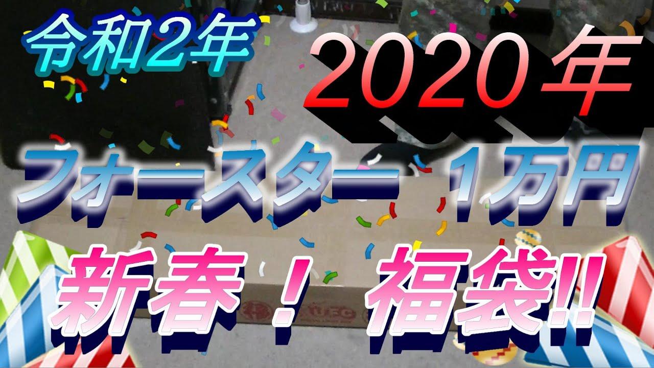フォー スター 福袋 2020