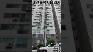 대전 복수동 고층아파트 가구 올리기 내리기 대전블랙사다…