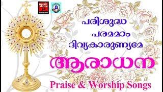 Aradhana Geethangal # Christian Devotional Songs Malayalam 2018 # Parishudha Parama Divya Karunyame