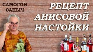 АНИСОВАЯ НАСТОЙКА, рецепт настойки на ВОДКЕ (САМОГОНЕ)