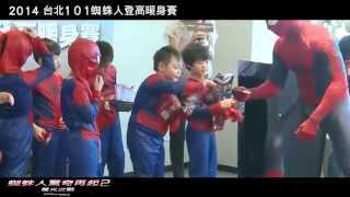 [蜘蛛人驚奇再起2:電光之戰] 2014台北101蜘蛛人登高暖身賽花絮  (4/23 3D IMAX3D 4DX DBOX同步上映)