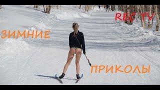 НОВЫЕ ПРИКОЛЫ 2016. ЗИМНЯЯ СУПЕР ПОДБОРКА.