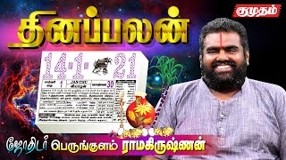 Raasi Palan 14-01-2021 | Dhina Palan | Astrology | Tamil Horoscope