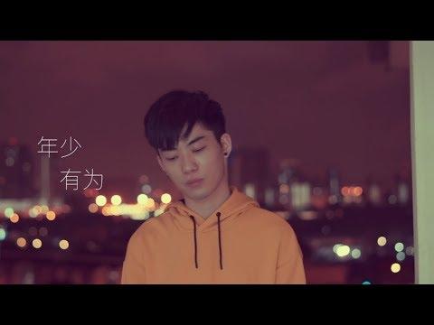 李荣浩-年少有为 cover by Rice Ng