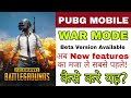 PUBG Mobile Beta Version | PUBG mobile Beta version download | Aman Tech Tips