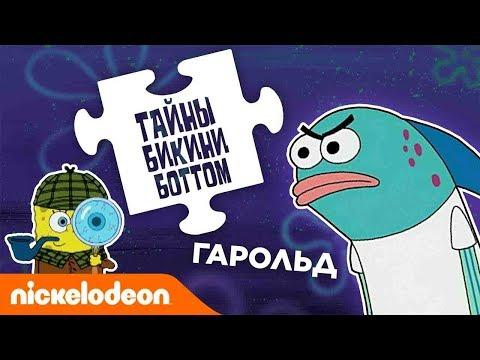 Тайны Бикини Боттом, эпизод 3 |  Гарольд — бомба замедленного действия? 💣| Nickelodeon Россия