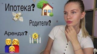 Где жить молодой семье? Ипотека, аренда или жить с родителями?