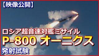 【映像公開】ロシア最東端で超音速対艦ミサイルP-800「オーニクス」の発射試験