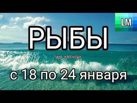 РЫБЫ – ГОРОСКОП ТАРО на неделю с 18 по 24 январь 2021