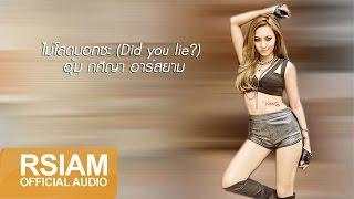 ไม่โสดบอกซะ (Did You Lie?) : อุ้ม กศิญา อาร์ สยาม [Official Audio]